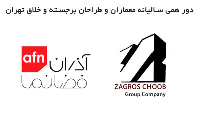 The annual gathering of prominent and creative architects and designers of Tehran